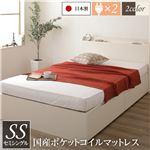 薄型宮付き 頑丈ボックス収納 ベッド セミシングル アイボリー 日本製 ポケットコイルマットレス 引き出し2杯
