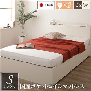 薄型宮付き 頑丈ボックス収納 ベッド シングル アイボリー 日本製 ポケットコイルマットレス 引き出し2杯