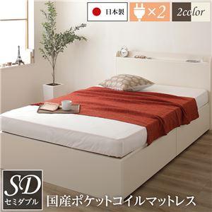 薄型宮付き 頑丈ボックス収納 ベッド セミダブル アイボリー 日本製 ポケットコイルマットレス 引き出し2杯