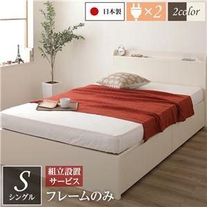 組立設置サービス 薄型宮付き 頑丈ボックス収納 ベッド シングル (フレームのみ) アイボリー 日本製 引き出し2杯
