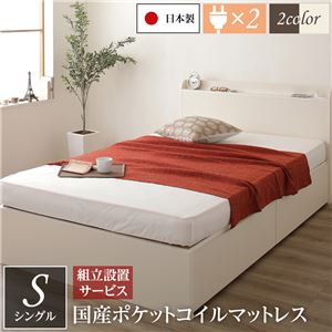 組立設置サービス 薄型宮付き 頑丈ボックス収納 ベッド シングル アイボリー 日本製 ポケットコイルマットレス 引き出し2杯