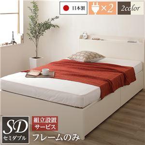 組立設置サービス 薄型宮付き 頑丈ボックス収納 ベッド セミダブル (フレームのみ) アイボリー 日本製 引き出し2杯