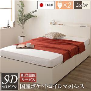 組立設置サービス 薄型宮付き 頑丈ボックス収納 ベッド セミダブル アイボリー 日本製 ポケットコイルマットレス 引き出し2杯