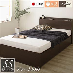 薄型宮付き 頑丈ボックス収納 ベッド セミシングル (フレームのみ) ダークブラウン 日本製 引き出し2杯