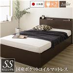 薄型宮付き 頑丈ボックス収納 ベッド セミシングル ダークブラウン 日本製 ポケットコイルマットレス 引き出し2杯