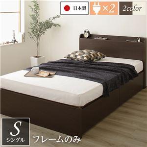 薄型宮付き 頑丈ボックス収納 ベッド シングル (フレームのみ) ダークブラウン 日本製 引き出し2杯