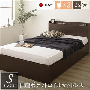薄型宮付き 頑丈ボックス収納 ベッド シングル ダークブラウン 日本製 ポケットコイルマットレス 引き出し2杯