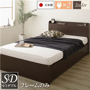 薄型宮付き 頑丈ボックス収納 ベッド セミダブル (フレームのみ) ダークブラウン 日本製 引き出し2杯