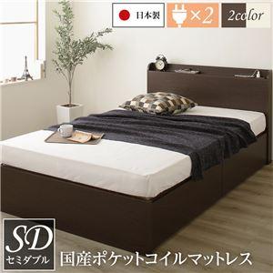 薄型宮付き 頑丈ボックス収納 ベッド セミダブル ダークブラウン 日本製 ポケットコイルマットレス 引き出し2杯