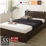 組立設置サービス 薄型宮付き 頑丈ボックス収納 ベッド セミシングル (フレームのみ) ダークブラウン 日本製 引き出し2杯