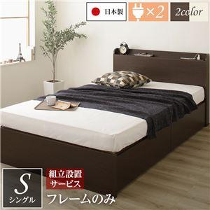 組立設置サービス 薄型宮付き 頑丈ボックス収納 ベッド シングル (フレームのみ) ダークブラウン 日本製 引き出し2杯