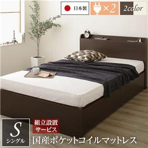 組立設置サービス 薄型宮付き 頑丈ボックス収納 ベッド シングル ダークブラウン 日本製 ポケットコイルマットレス 引き出し2杯
