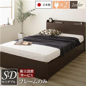 組立設置サービス 薄型宮付き 頑丈ボックス収納 ベッド セミダブル (フレームのみ) ダークブラウン 日本製 引き出し2杯