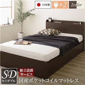 組立設置サービス 薄型宮付き 頑丈ボックス収納 ベッド セミダブル ダークブラウン 日本製 ポケットコイルマットレス 引き出し2杯