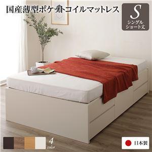 ヘッドレス 頑丈ボックス収納 ベッド ショート丈 シングル アイボリー 日本製 ポケットコイルマットレス 引き出し5杯 - 拡大画像
