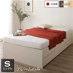 ヘッドレス 頑丈ボックス収納 ベッド シングル (フレームのみ) アイボリー 日本製 引き出し5杯