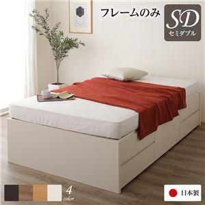 ヘッドレス 頑丈ボックス収納 ベッド セミダブル (フレームのみ) アイボリー 日本製 引き出し5杯