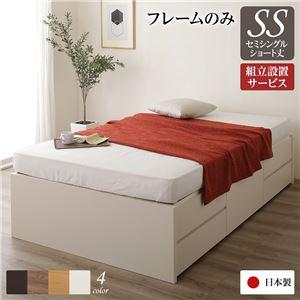 組立設置サービス ヘッドレス 頑丈ボックス収納 ベッド ショート丈 セミシングル (フレームのみ) アイボリー 日本製 - 拡大画像