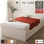 組立設置サービス ヘッドレス 頑丈ボックス収納 ベッド ショート丈 セミシングル (フレームのみ) アイボリー 日本製