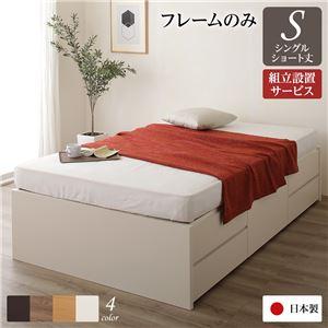 組立設置サービス ヘッドレス 頑丈ボックス収納 ベッド ショート丈 シングル (フレームのみ) アイボリー 日本製 - 拡大画像