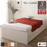 組立設置サービス ヘッドレス 頑丈ボックス収納 ベッド ショート丈 シングル (フレームのみ) アイボリー 日本製