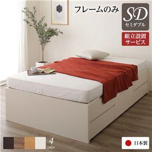 組立設置サービス ヘッドレス 頑丈ボックス収納 ベッド セミダブル (フレームのみ) アイボリー 日本製