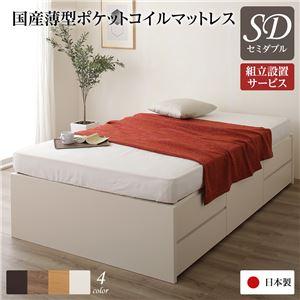 組立設置サービス ヘッドレス 頑丈ボックス収納 ベッド セミダブル アイボリー 日本製 ポケットコイルマットレス