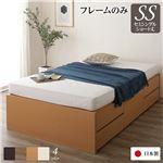 ヘッドレス 頑丈ボックス収納 ベッド ショート丈 セミシングル (フレームのみ) ナチュラル 日本製 引き出し5杯
