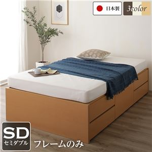 ヘッドレス 頑丈ボックス収納 ベッド セミダブル (フレームのみ) ナチュラル 日本製 引き出し5杯