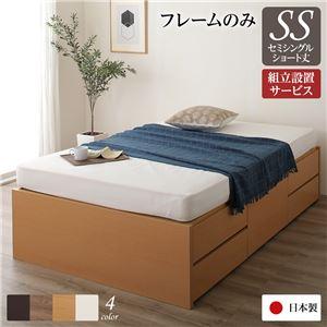 組立設置サービス ヘッドレス 頑丈ボックス収納 ベッド ショート丈 セミシングル (フレームのみ) ナチュラル 日本製 - 拡大画像