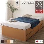 組立設置サービス ヘッドレス 頑丈ボックス収納 ベッド ショート丈 セミシングル (フレームのみ) ナチュラル 日本製