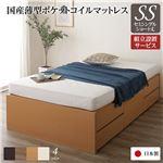 組立設置サービス ヘッドレス 頑丈ボックス収納 ベッド ショート丈 セミシングル ナチュラル 日本製 ポケットコイルマットレス