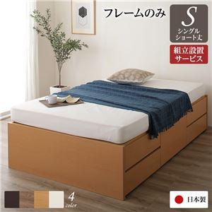 組立設置サービス ヘッドレス 頑丈ボックス収納 ベッド ショート丈 シングル (フレームのみ) ナチュラル 日本製 - 拡大画像