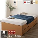 組立設置サービス ヘッドレス 頑丈ボックス収納 ベッド ショート丈 シングル (フレームのみ) ナチュラル 日本製