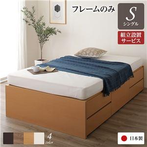組立設置サービス ヘッドレス 頑丈ボックス収納 ベッド シングル (フレームのみ) ナチュラル 日本製