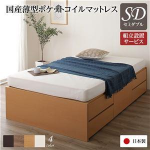 組立設置サービス ヘッドレス 頑丈ボックス収納 ベッド セミダブル ナチュラル 日本製 ポケットコイルマットレス