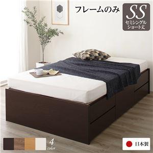 ヘッドレス 頑丈ボックス収納 ベッド ショート丈 セミシングル (フレームのみ) ダークブラウン 日本製 引き出し5杯 - 拡大画像