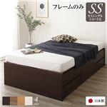 ヘッドレス 頑丈ボックス収納 ベッド ショート丈 セミシングル (フレームのみ) ダークブラウン 日本製 引き出し5杯