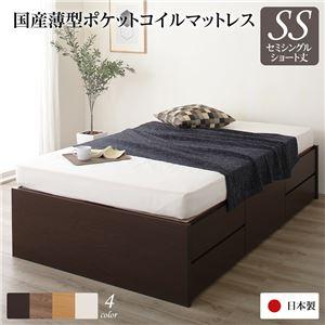 ヘッドレス 頑丈ボックス収納 ベッド ショート丈 セミシングル ダークブラウン 日本製 ポケットコイルマットレス 引き出し5杯 - 拡大画像