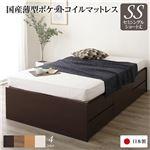 ヘッドレス 頑丈ボックス収納 ベッド ショート丈 セミシングル ダークブラウン 日本製 ポケットコイルマットレス 引き出し5杯