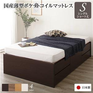 ヘッドレス 頑丈ボックス収納 ベッド ショート丈 シングル ダークブラウン 日本製 ポケットコイルマットレス 引き出し5杯 - 拡大画像