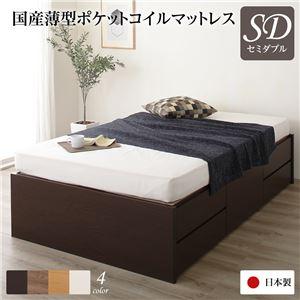ヘッドレス 頑丈ボックス収納 ベッド セミダブル ダークブラウン 日本製 ポケットコイルマットレス 引き出し5杯