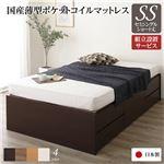 組立設置サービス ヘッドレス 頑丈ボックス収納 ベッド ショート丈 セミシングル ダークブラウン 日本製 ポケットコイルマットレス