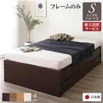 組立設置サービス ヘッドレス 頑丈ボックス収納 ベッド ショート丈 シングル (フレームのみ) ダークブラウン 日本製