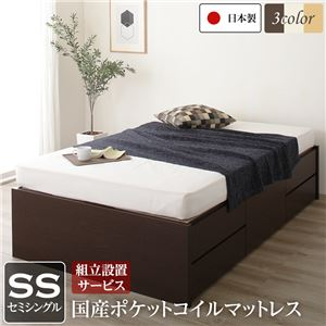 組立設置サービス ヘッドレス 頑丈ボックス収納 ベッド セミシングル ダークブラウン 日本製 ポケットコイルマットレス