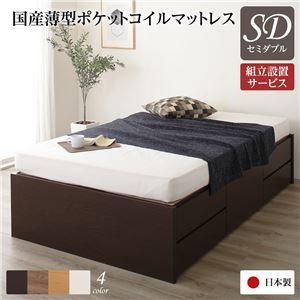 組立設置サービス ヘッドレス 頑丈ボックス収納 ベッド セミダブル ダークブラウン 日本製 ポケットコイルマットレス