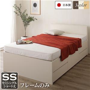 フラットヘッドボード 頑丈ボックス収納 ベッド ショート丈 セミシングル (フレームのみ) アイボリー 日本製 - 拡大画像