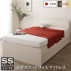 フラットヘッドボード 頑丈ボックス収納 ベッド ショート丈 セミシングル アイボリー 日本製 ポケットコイルマットレス - 拡大画像