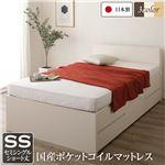 フラットヘッドボード 頑丈ボックス収納 ベッド ショート丈 セミシングル アイボリー 日本製 ポケットコイルマットレス