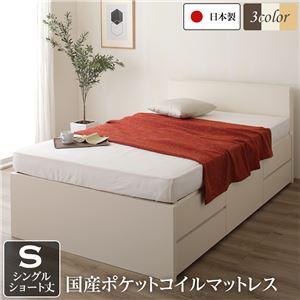 フラットヘッドボード 頑丈ボックス収納 ベッド ショート丈 シングル アイボリー 日本製 ポケットコイルマットレス - 拡大画像